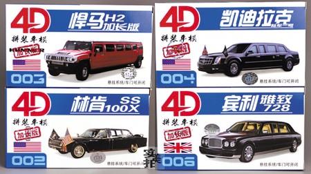 WK 46 4D Models nw 1